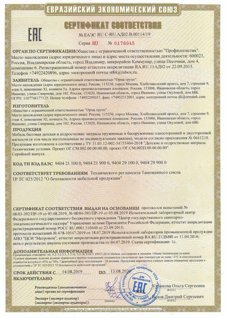матрасы 728x1024 - Сертификаты