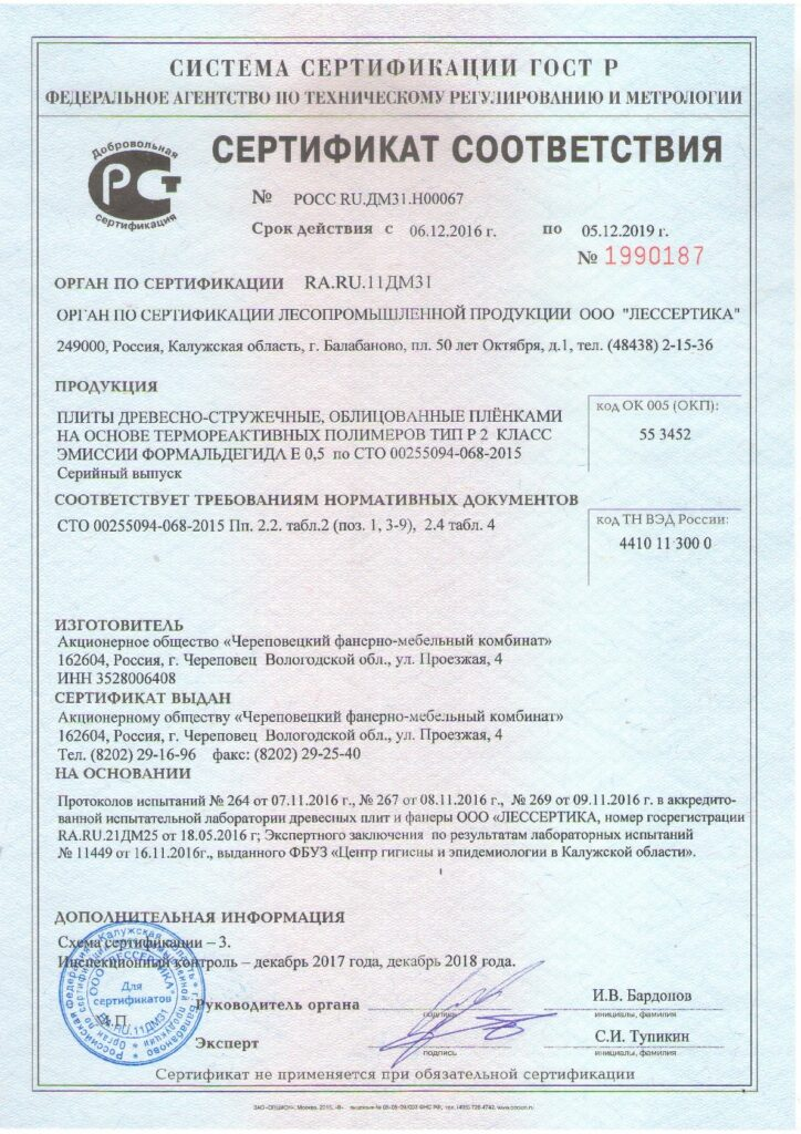 мебельСертификат ЛДСП Е0 5 ЧФМК 724x1024 - Сертификаты