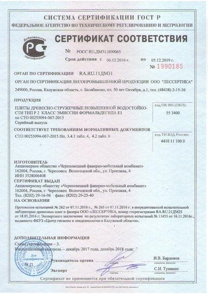 Сертификат соответствия E1 - Сертификаты