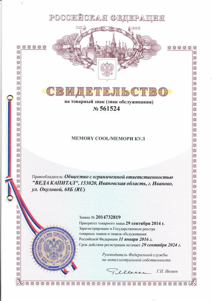 2 724x1024 - Сертификаты