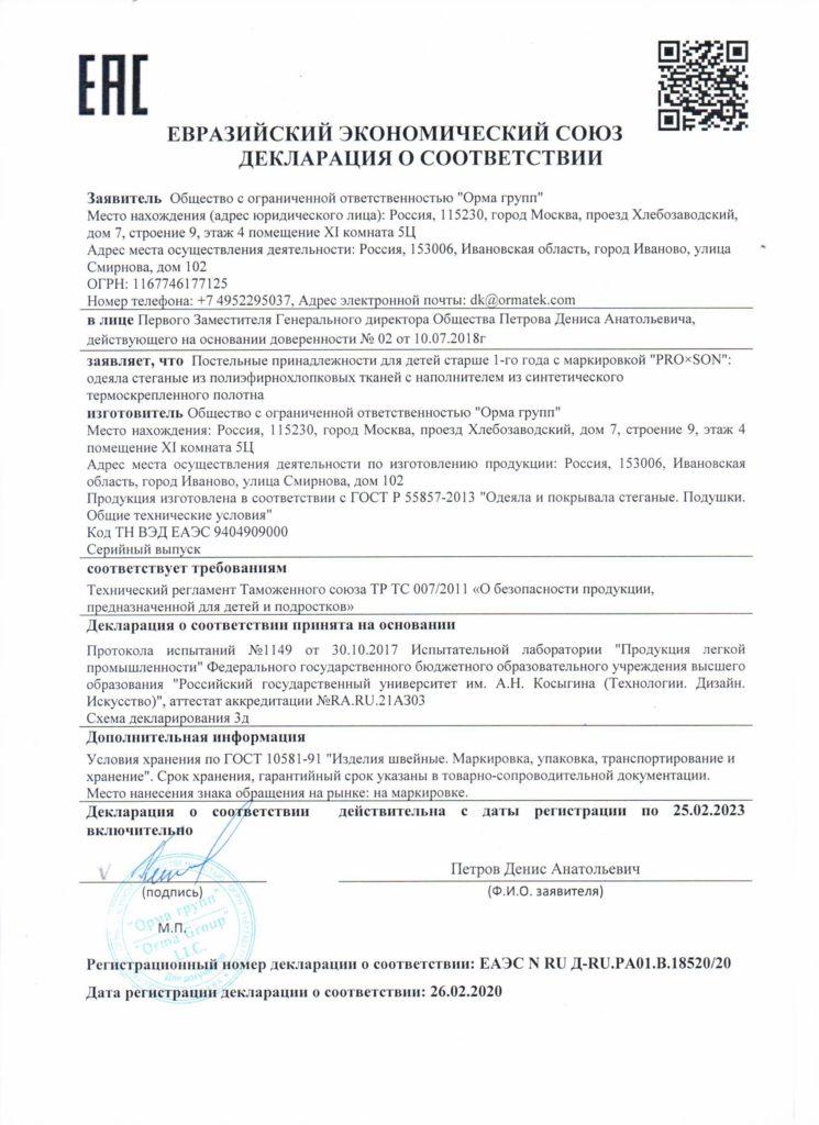 детские PROxSON 745x1024 - Сертификаты